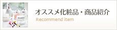 オススメ化粧品・商品紹介